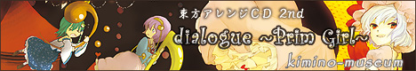 dialogue〜Prim Girl〜
