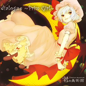 dialogue〜Prim Girl〜のジャケット
