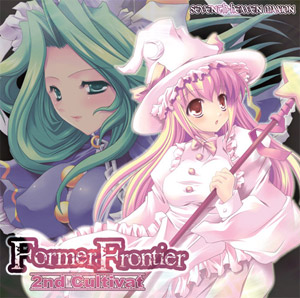 Former Frontier 2nd cultivatのジャケット