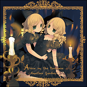 Alice in the Necrosis -Another Garden-のジャケット